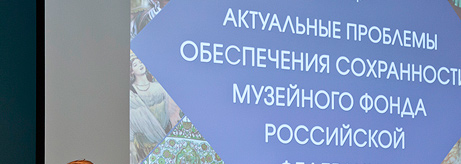 """Current Preservation Issues of the Russian Federation Museum Fund"" Workshop Seminar"