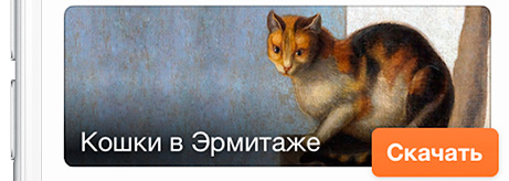 """Audio-Guide to the Hermitage"" Mobile Application Released a New Free Tour